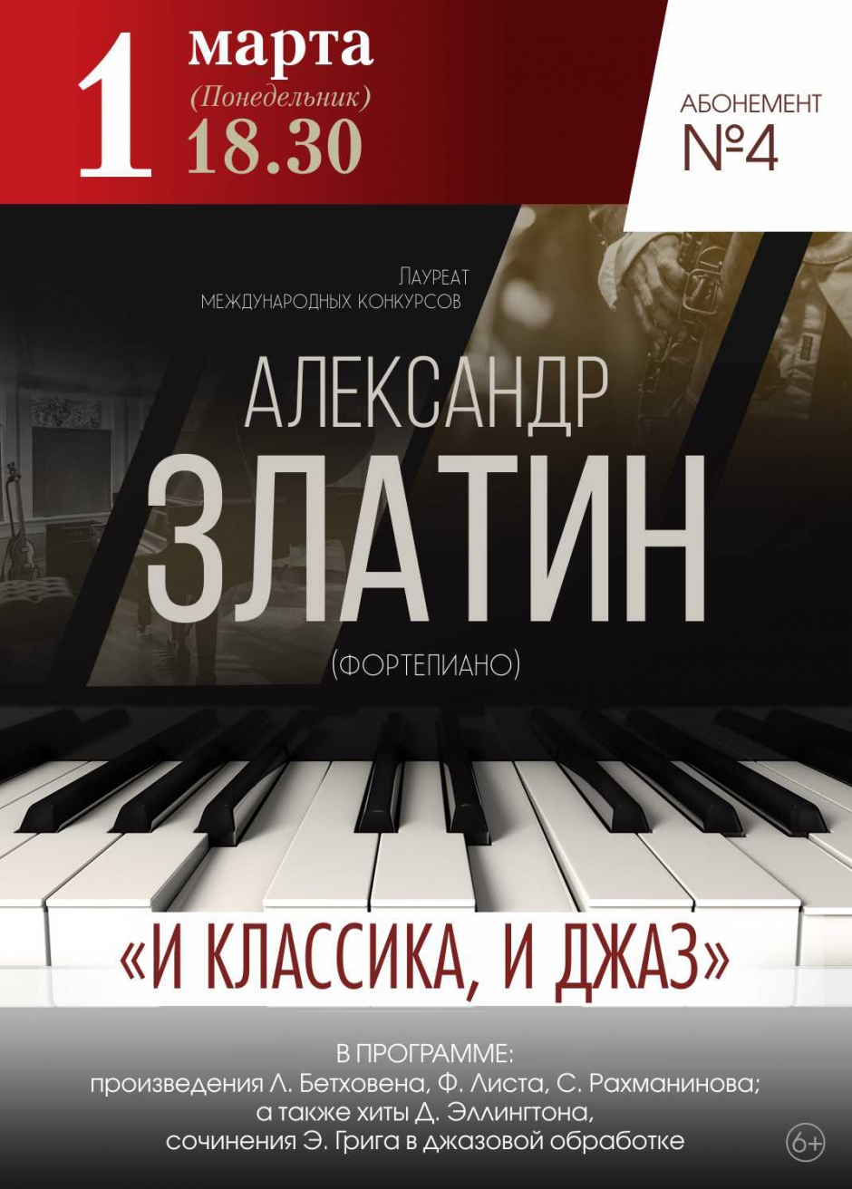 В Твери объединят классику и джаз