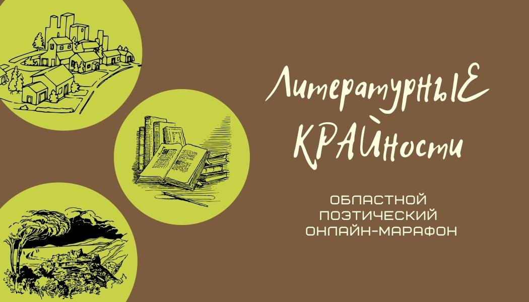 Тверские поэты заявят о себе в литературном онлайн-марафоне