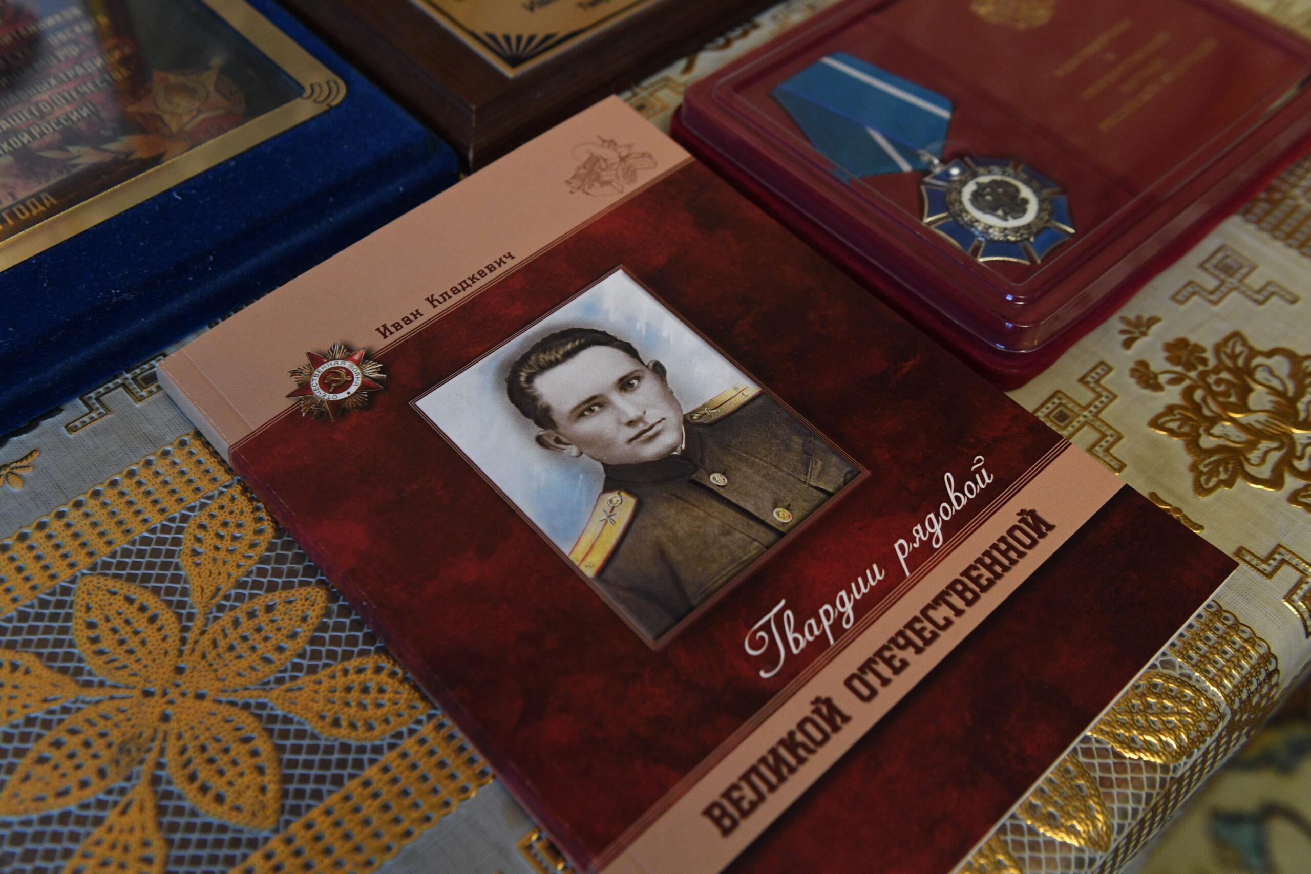 Фронтовик Иван Кладкевич представил свою книгу в Музее Калининского фронта
