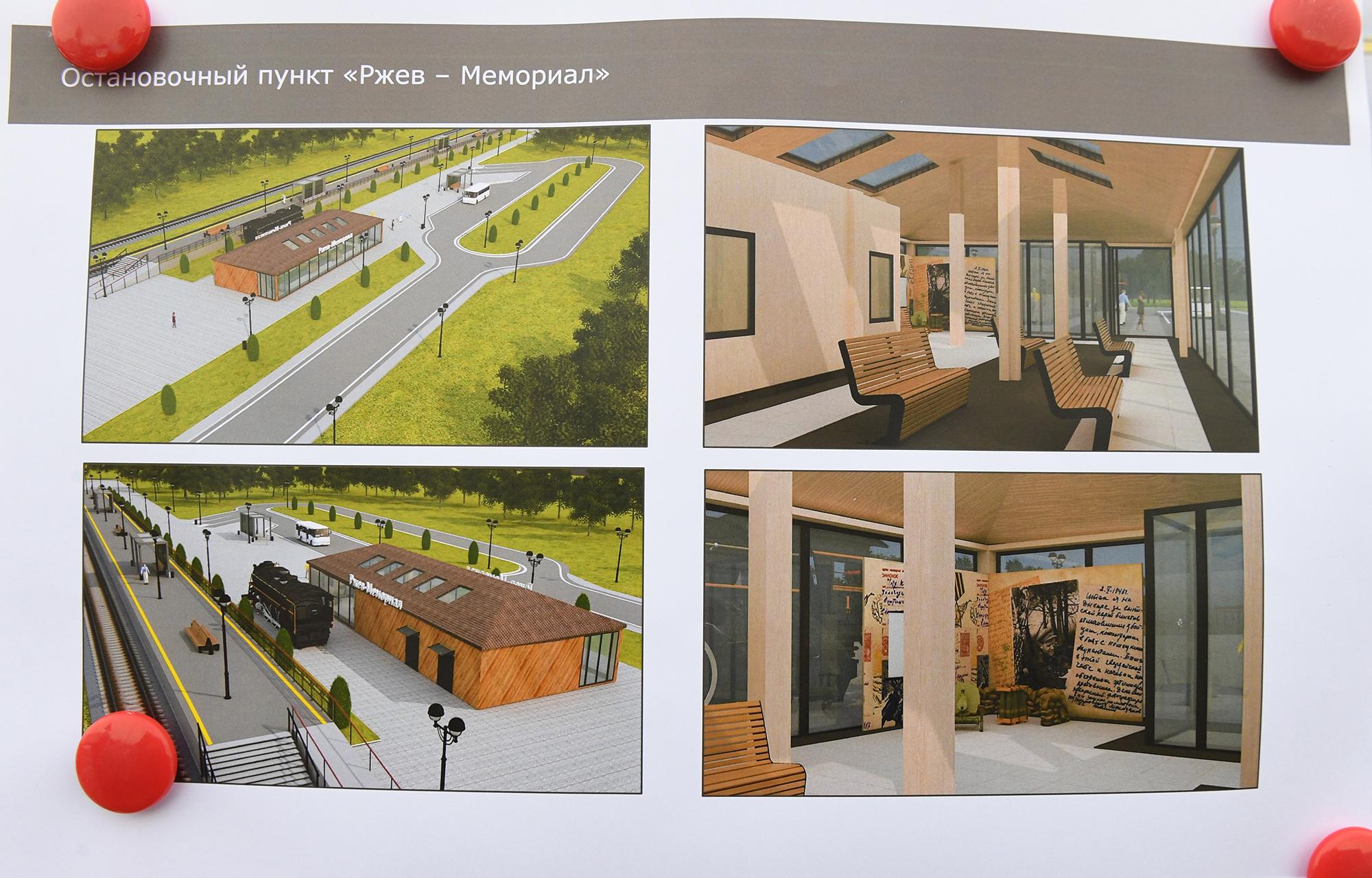 В Тверской области начинают строить железнодорожную остановку возле ржевского мемориала
