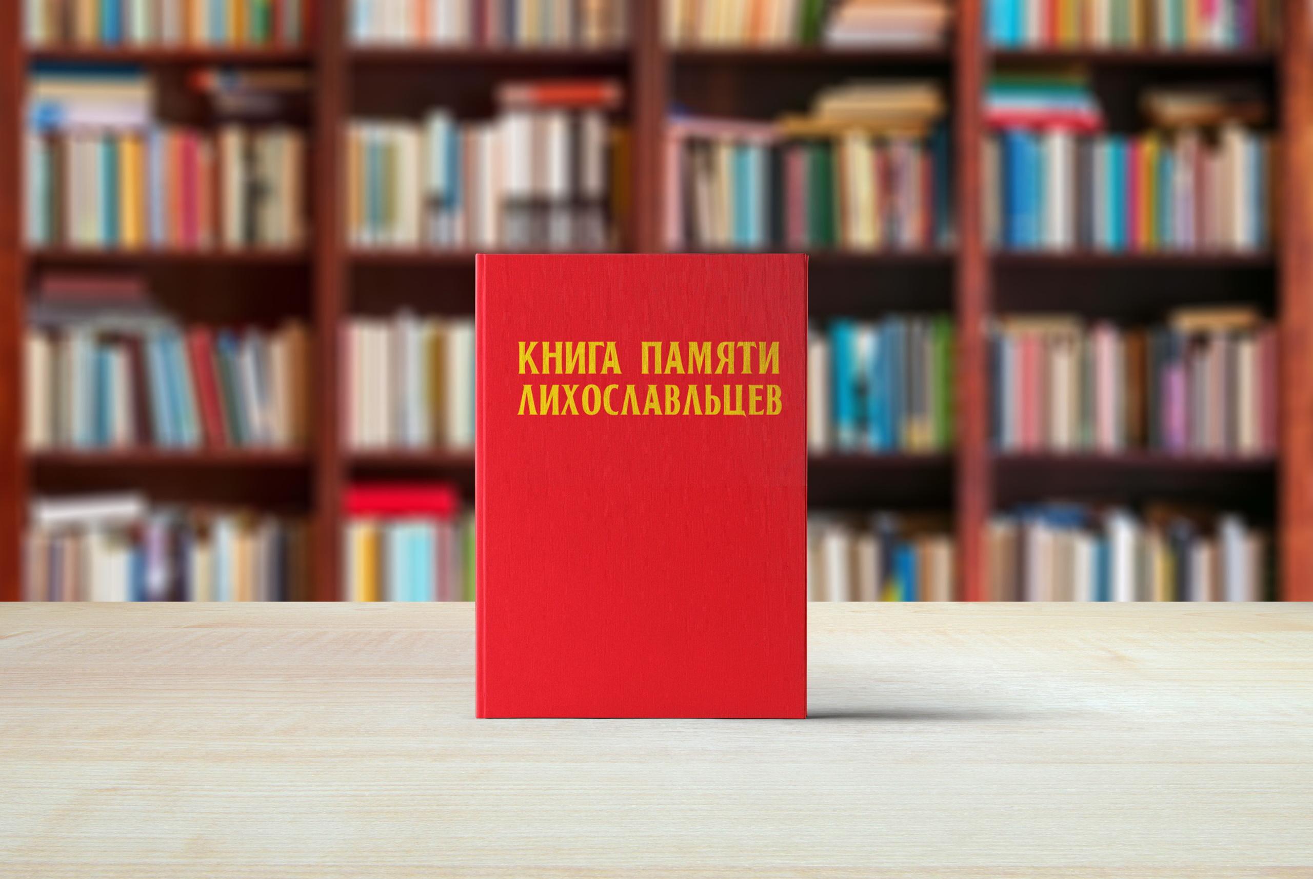 "В Твери презентовали ""Книгу памяти лихославльцев"""