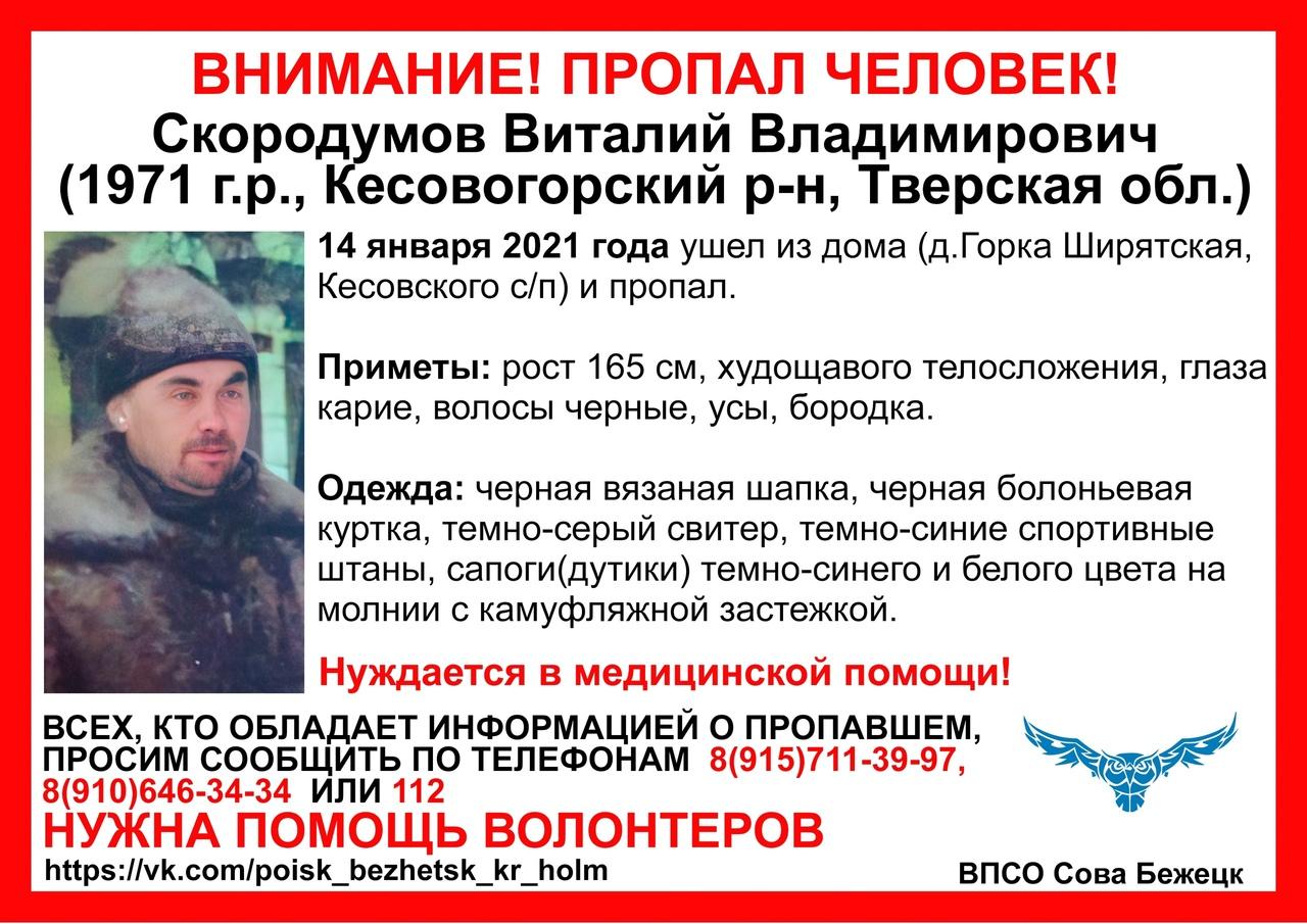 Нуждающегося в медпомощи мужчину больше месяца ищут в Тверской области