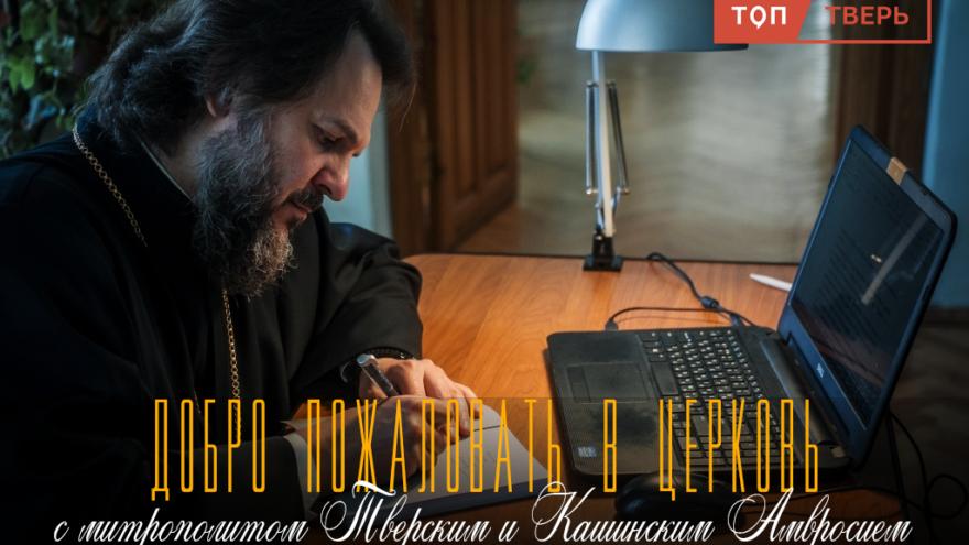 Тверской митрополит Амвросий: Бог ждет человека не только по воскресеньям