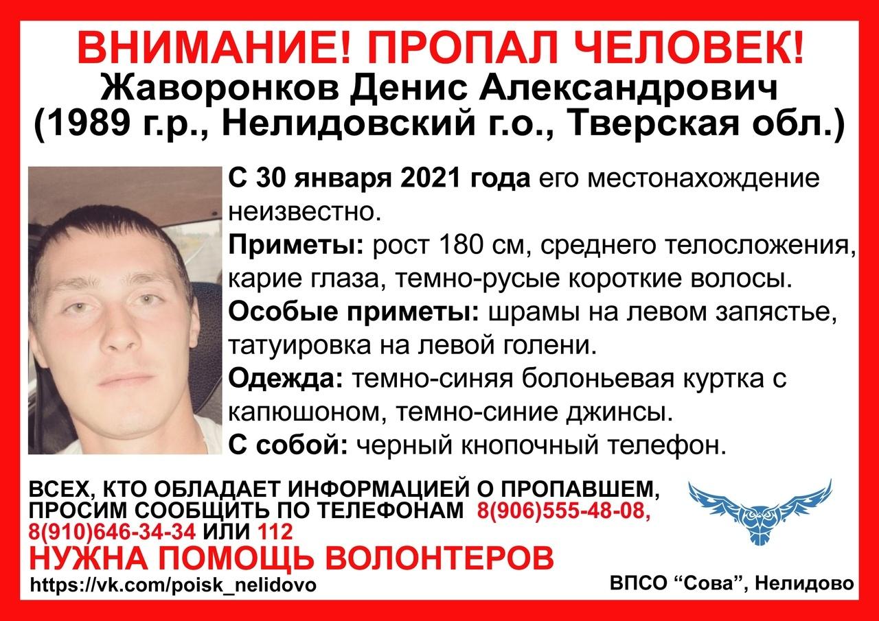 Мужчину со шрамами и татуировкой ищут в Тверской области