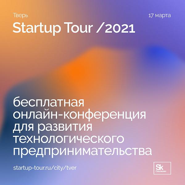 Предприниматели Твери получат финансирование от «Сколково»