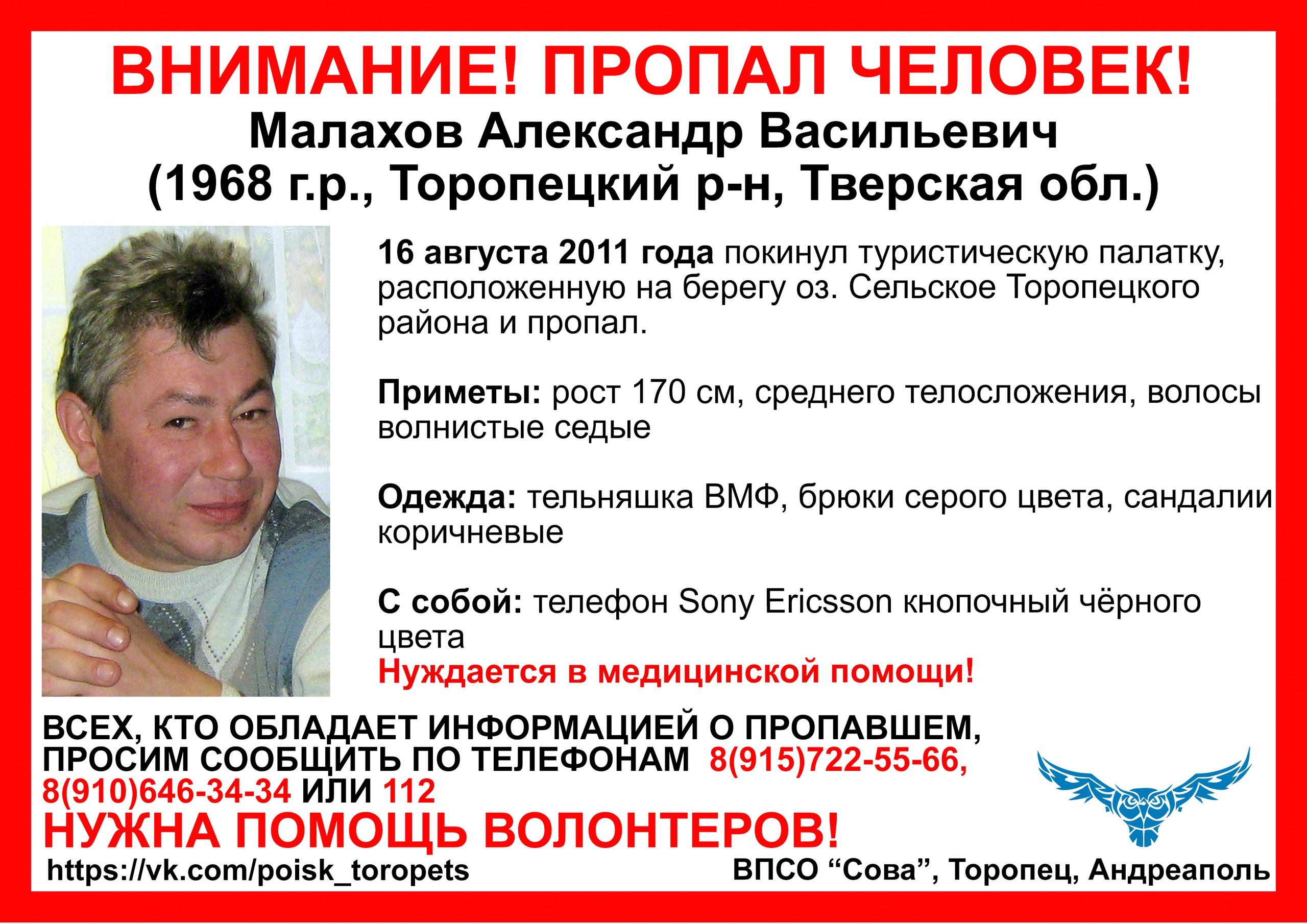 В Тверской области ищут мужчину, вышедшего из палатки 10 лет назад