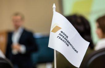 Больше 12 миллионов рублей тверские НКО получат от Фонда президентских грантов