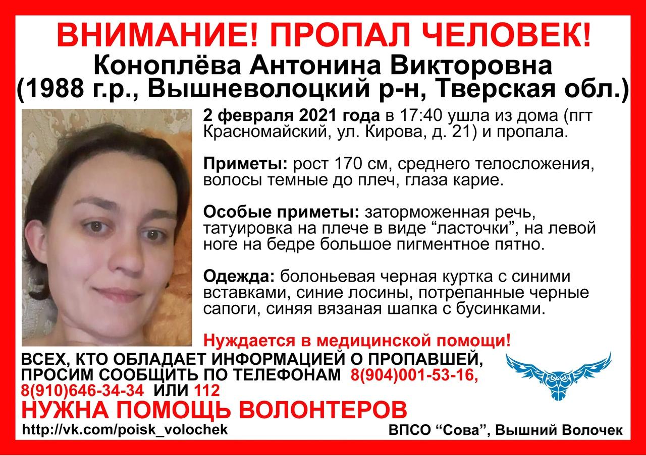 Женщина с татуировкой ласточки пропала в Тверской области