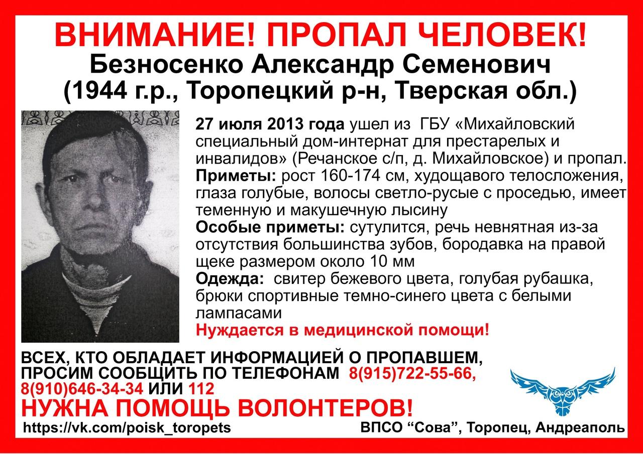 В Тверской области 8 лет ищут пенсионера из дома престарелых
