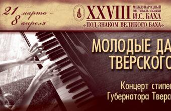 Стипендиаты губернатора сыграют в Твери музыку «гамбурского» и «лондонского» Бахов