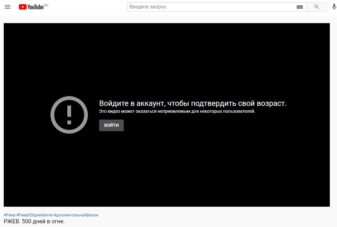 YouTube ограничил показ фильма «Ржев. 500 дней в огне»