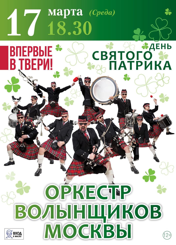 В День святого Патрика в Твери заиграет Оркестрволынщиков Москвы
