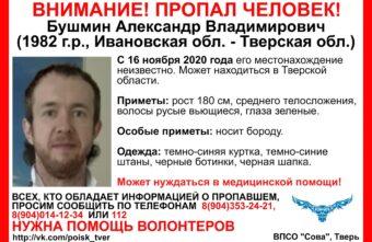 Бородатого мужчину из другого региона ищут в Тверской области