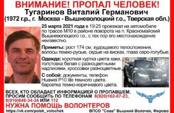 """В Тверской области на трассе М-10 пропал 49-летний водитель """"Ауди"""""""