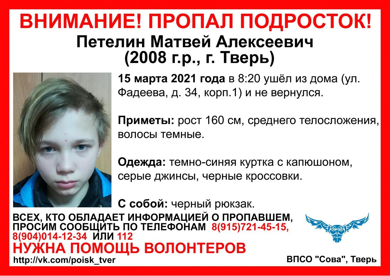 13-летний мальчик пропал по пути в школу в Твери