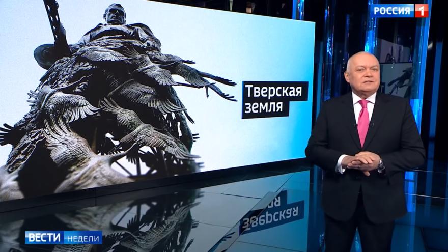 Телеведущий Дмитрий Киселёв напомнил всей России о прошлом и настоящем Тверской области
