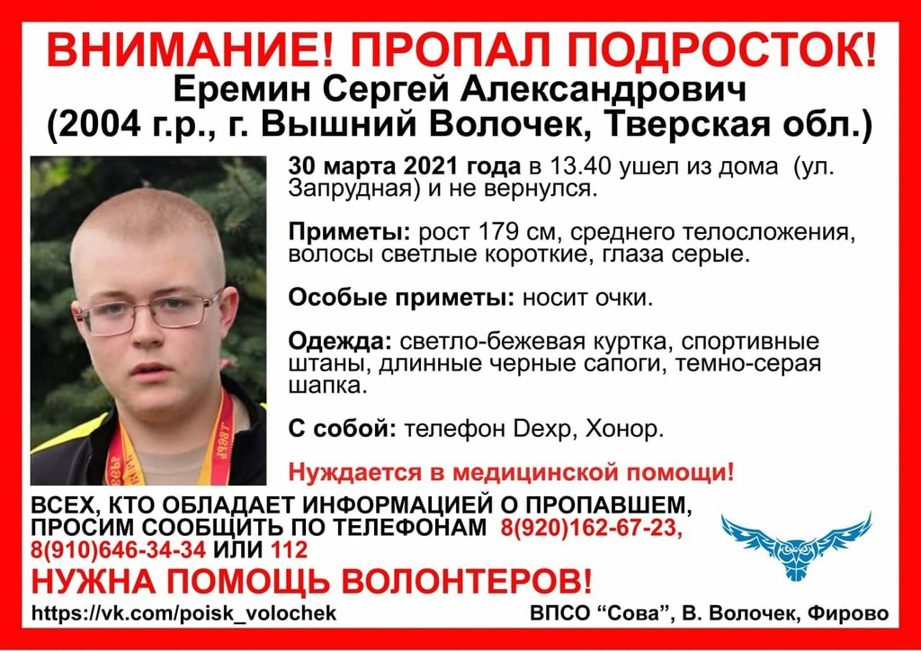 В Тверской области не вернулся домой 17-летний парень
