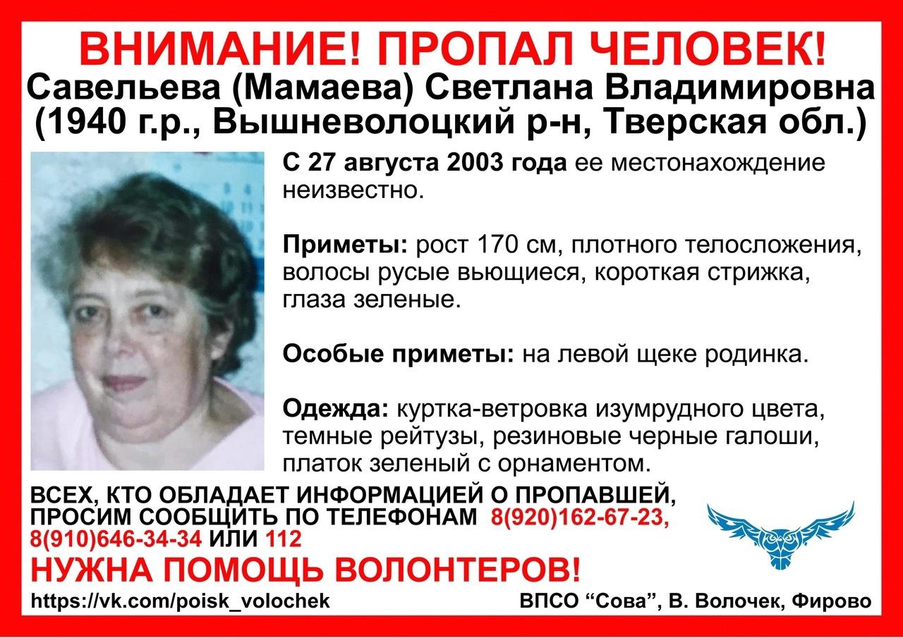 В Тверской области ищут женщину, пропавшую 18 лет назад