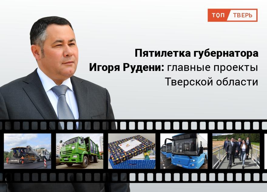 """Пятилетка губернатора Игоря Рудени: Тверская область первая освоила """"цифру"""""""