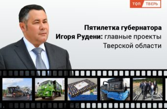 Пятилетка губернатора Игоря Рудени: консолидация коммунального хозяйства региона
