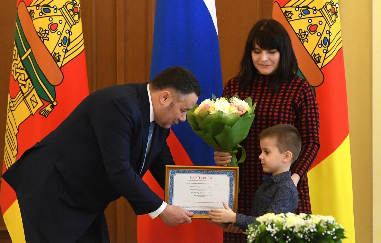 Губернатор вручил жилищные сертификаты 21 молодой семье из Тверской области