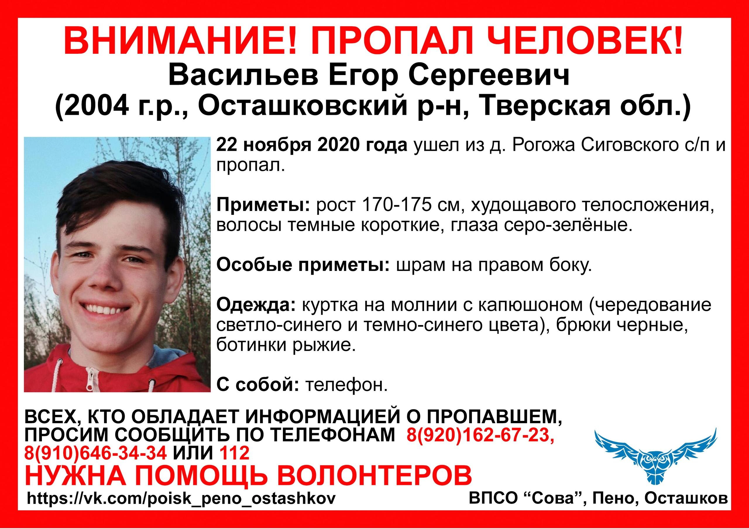 В Тверской области уже 4 месяца ищут пропавшего 17-летнего парня