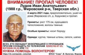 Пропавшего деревенского жителя ищут в Тверской области
