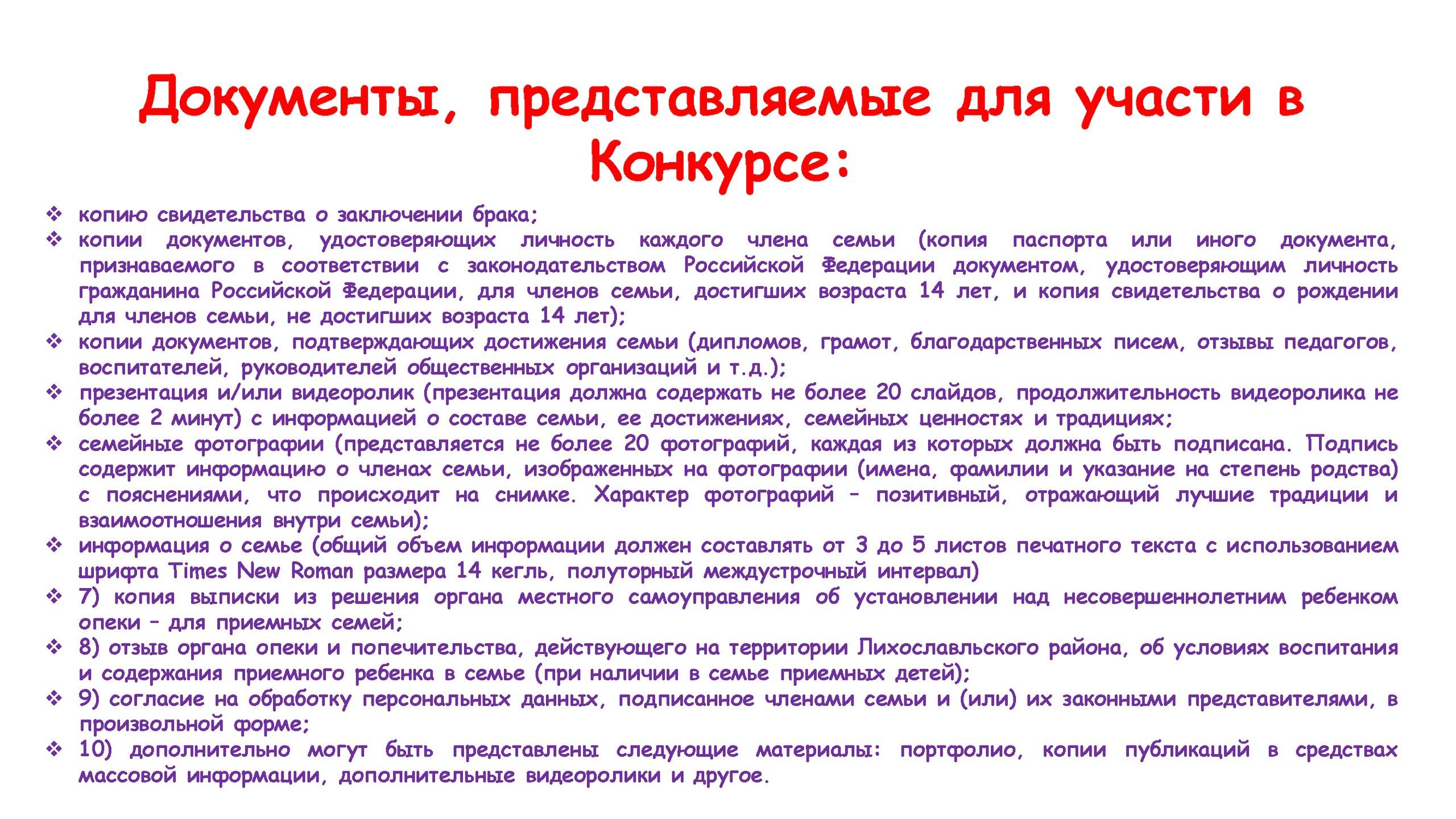 """В Лихославльском районе районе выберут """"Семью года"""""""