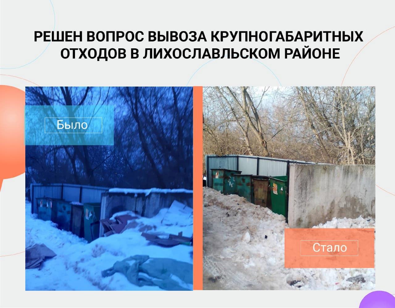 В Лихославльском районе мусор убрали после жалоб в соцсетях