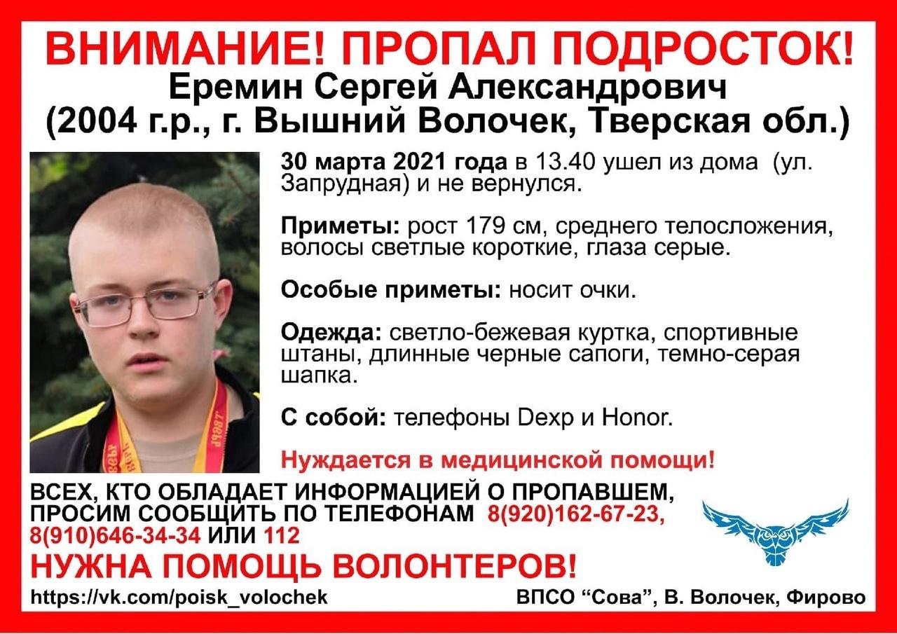 Волонтёры, которые ищут парня в Тверской области, просят видеозаписи