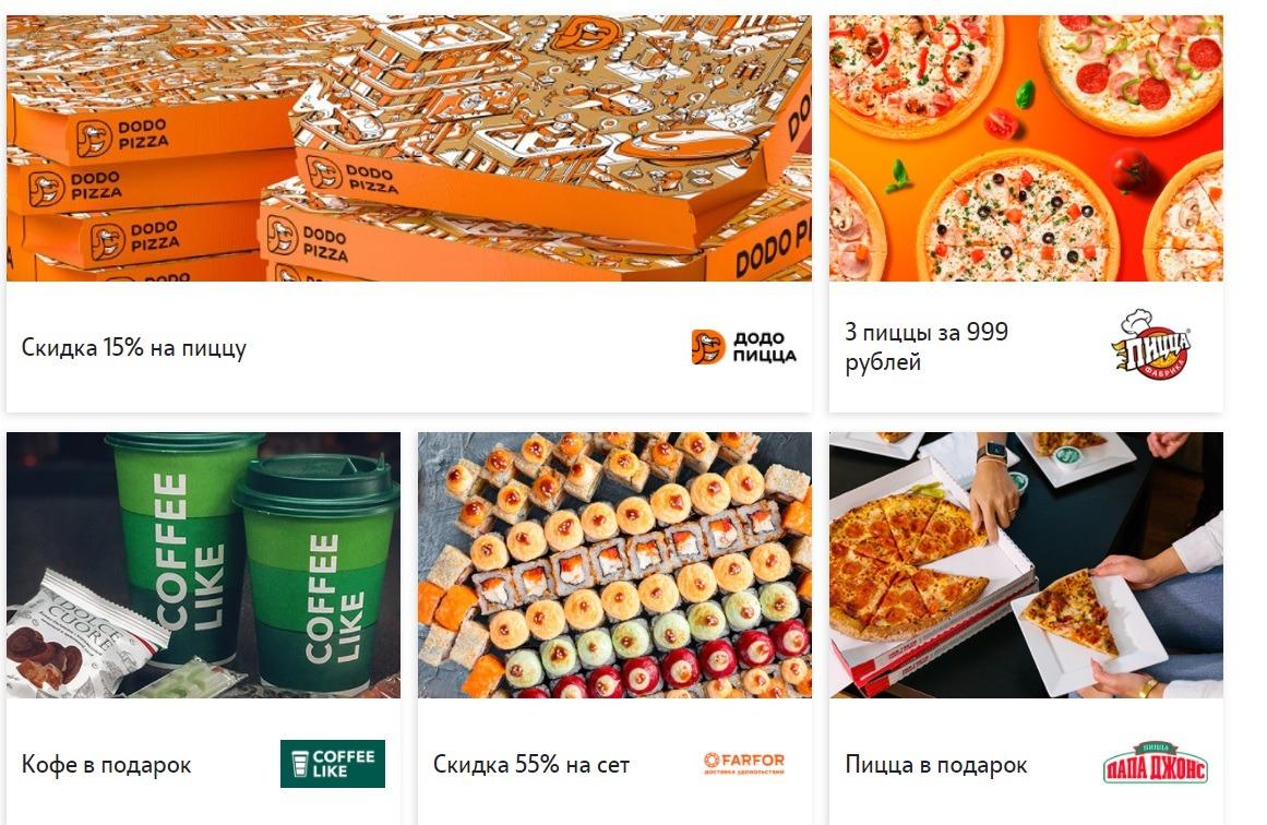 Как сэкономить на доставке еды: какие скидки доступны тверичам в марте