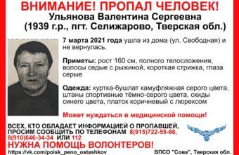 Пропавшую накануне 8 марта пенсионерку ищут в Тверской области