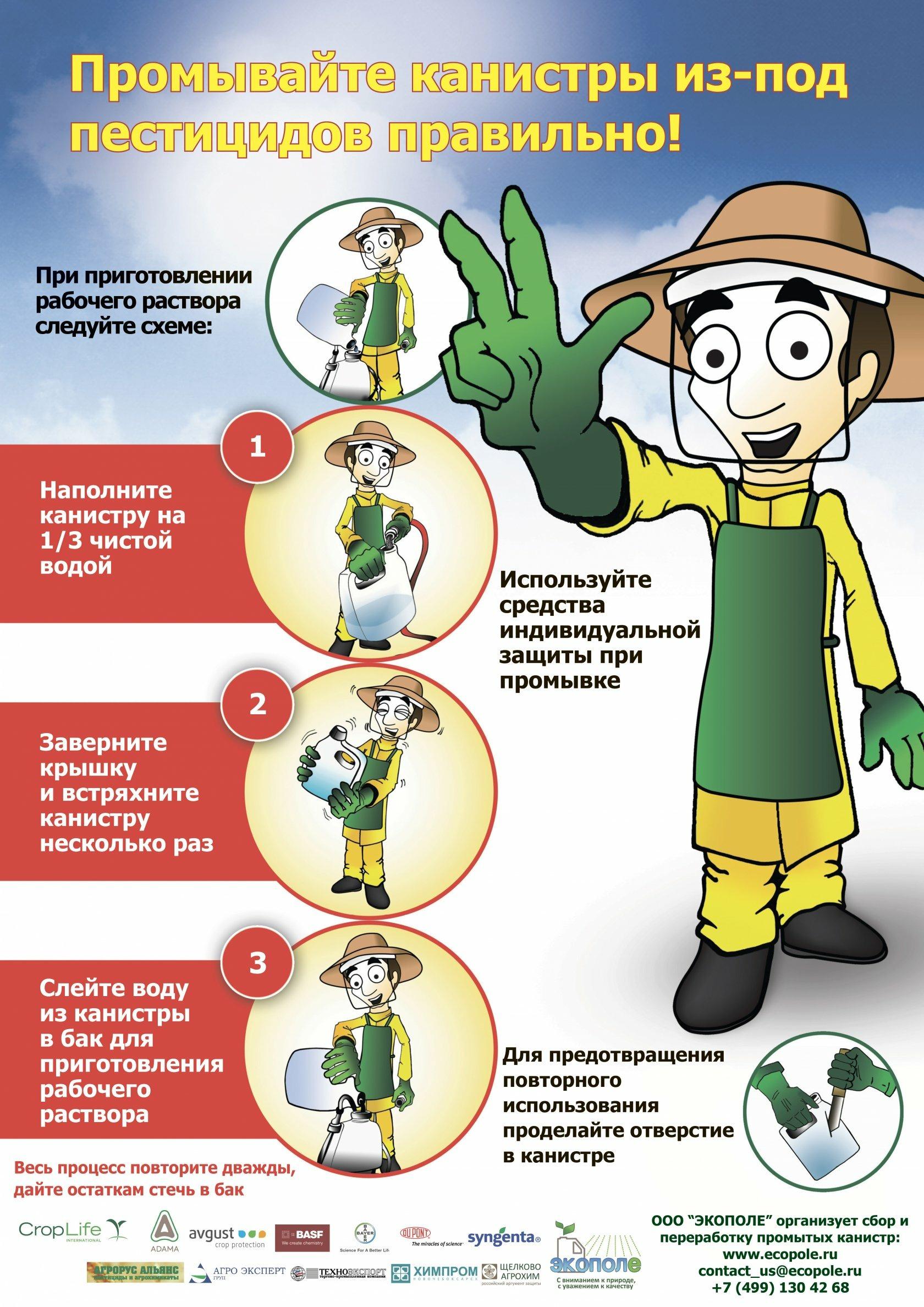 Россельхозцентр рассказал о правилах сбора и утилизации тары из-под пестицидов