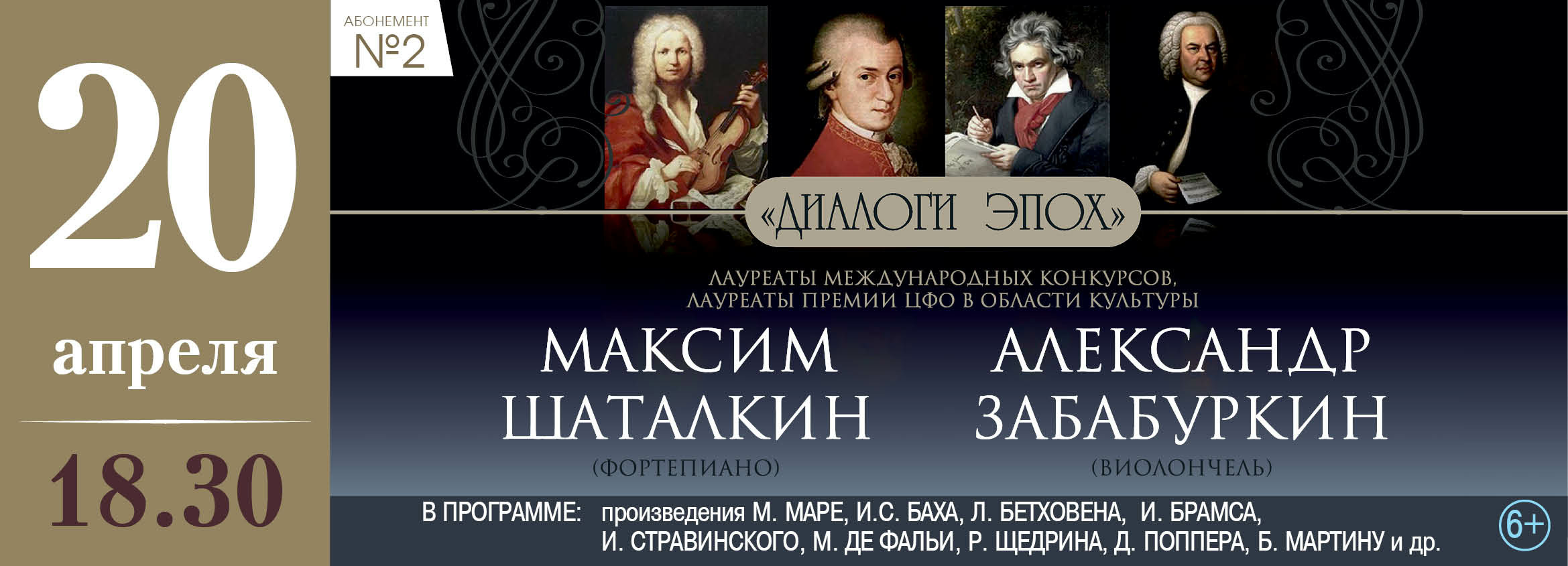 Лауреаты международных конкурсов представят программу «Диалоги эпох» в Тверской филармонии
