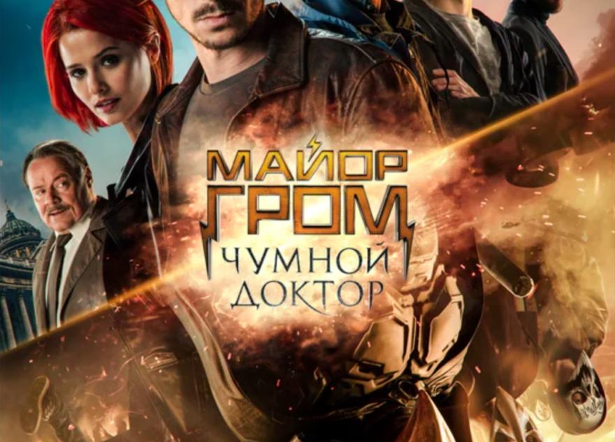 «Савинов про кино»: разбираем крутой кинокомикс «Майор Гром», который называют политагиткой