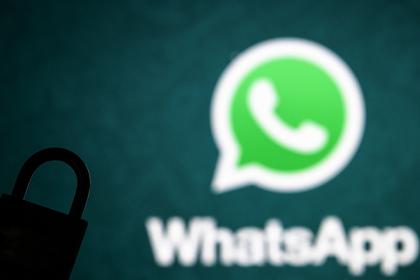 WhatsApp запретит читать и отправлять сообщения жителям Тверской области