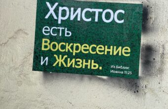 На улицах Твери наркорекламу маскируют цитатами из Библии