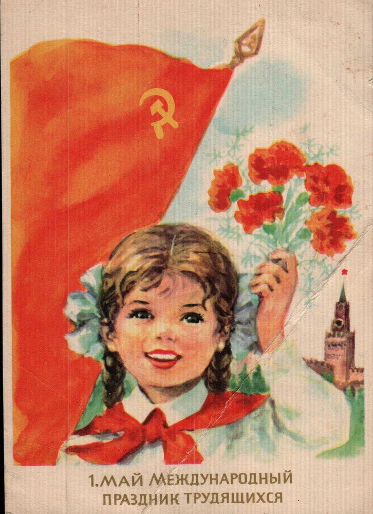 Открытки мая: белый листик с цифрой красной, это значит – выходной!