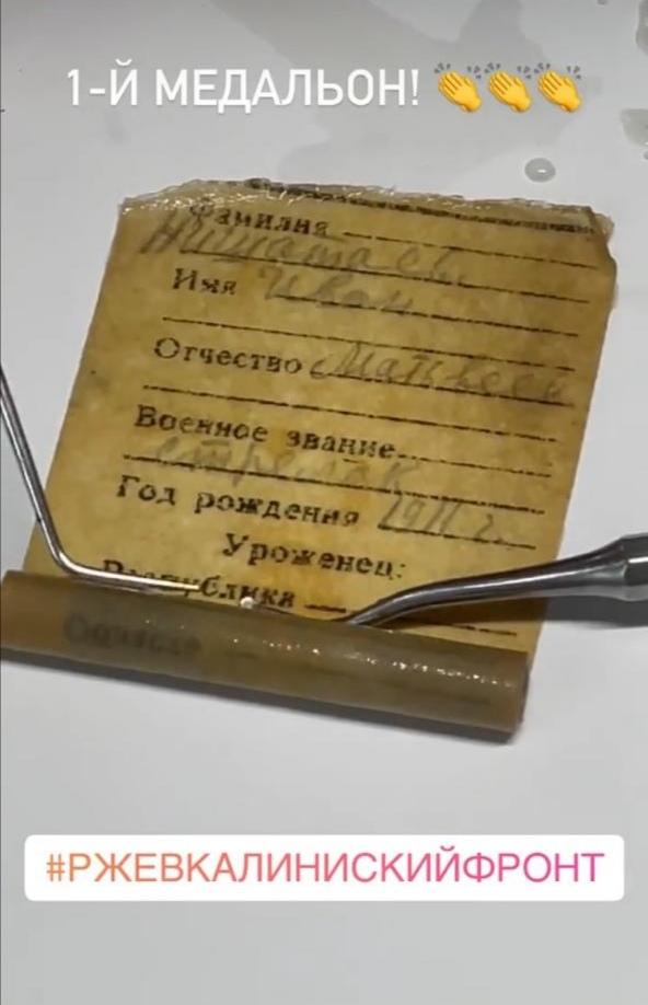 """Первый найденный медальон экспедиции """"Ржев. Калининский фронт"""" установил личность погибшего стрелка"""