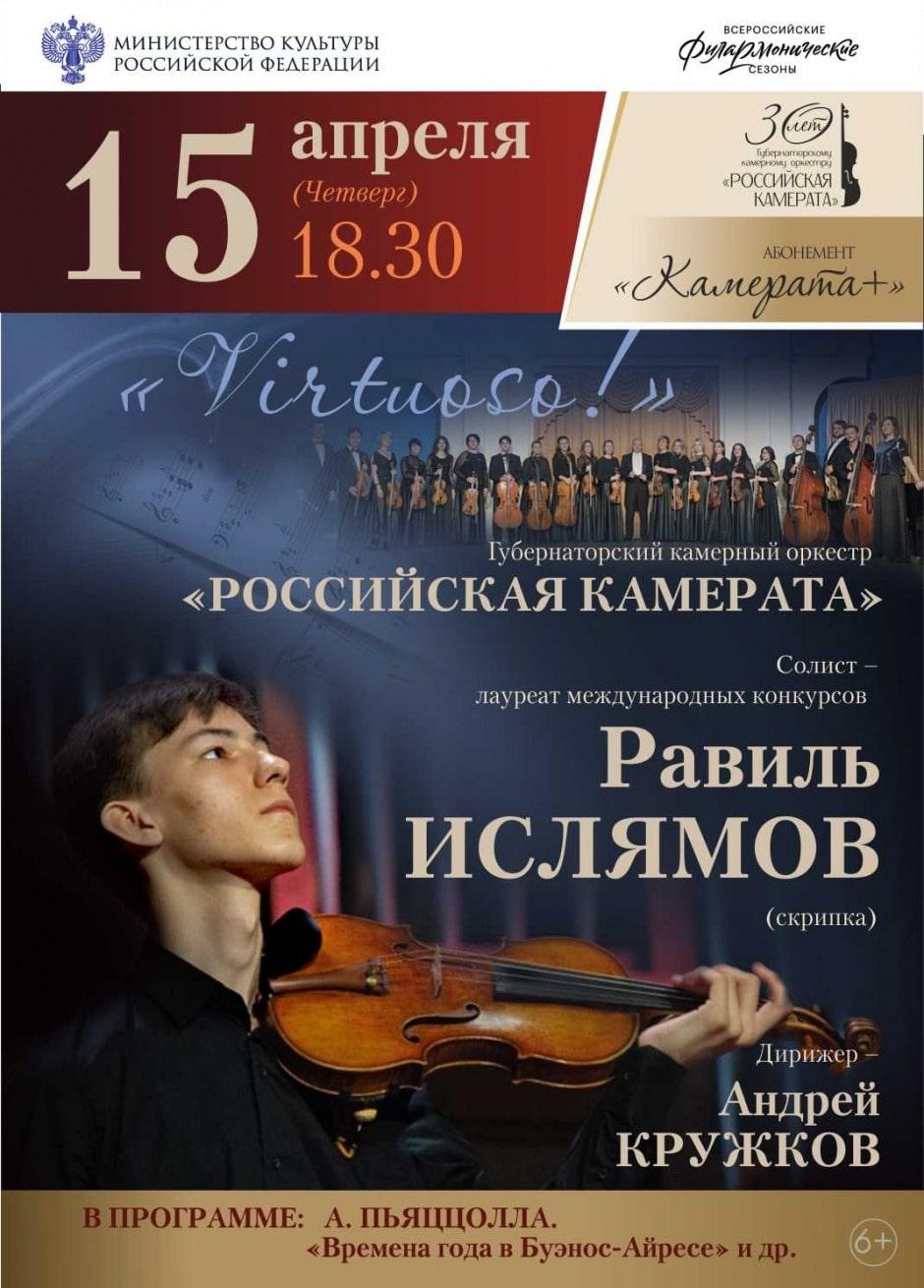 Музыкант, виртуозно владеющий старинной скрипкой Гварнери «дель Джезу», выступит в Твери