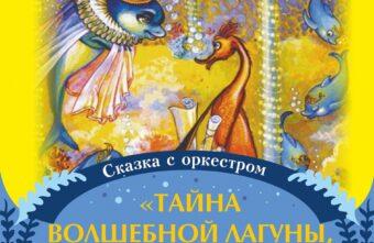 Тверская филармония приглашает раскрыть тайну волшебной лагуны