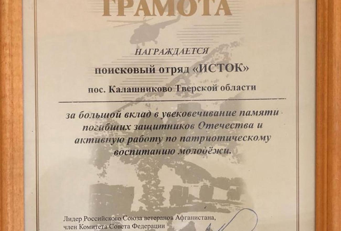 В Лихославльском районе торжественно открыли Вахту Памяти