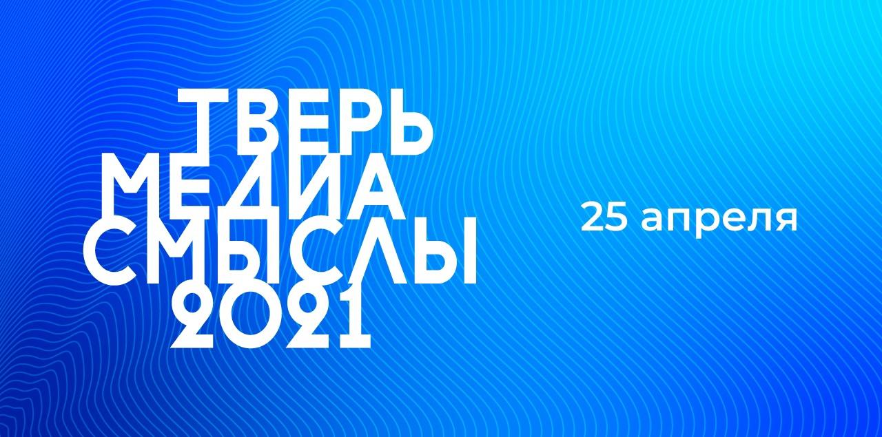 """В Твери открылась регистрация на """"Медиасмыслы"""" - форум молодых журналистов"""