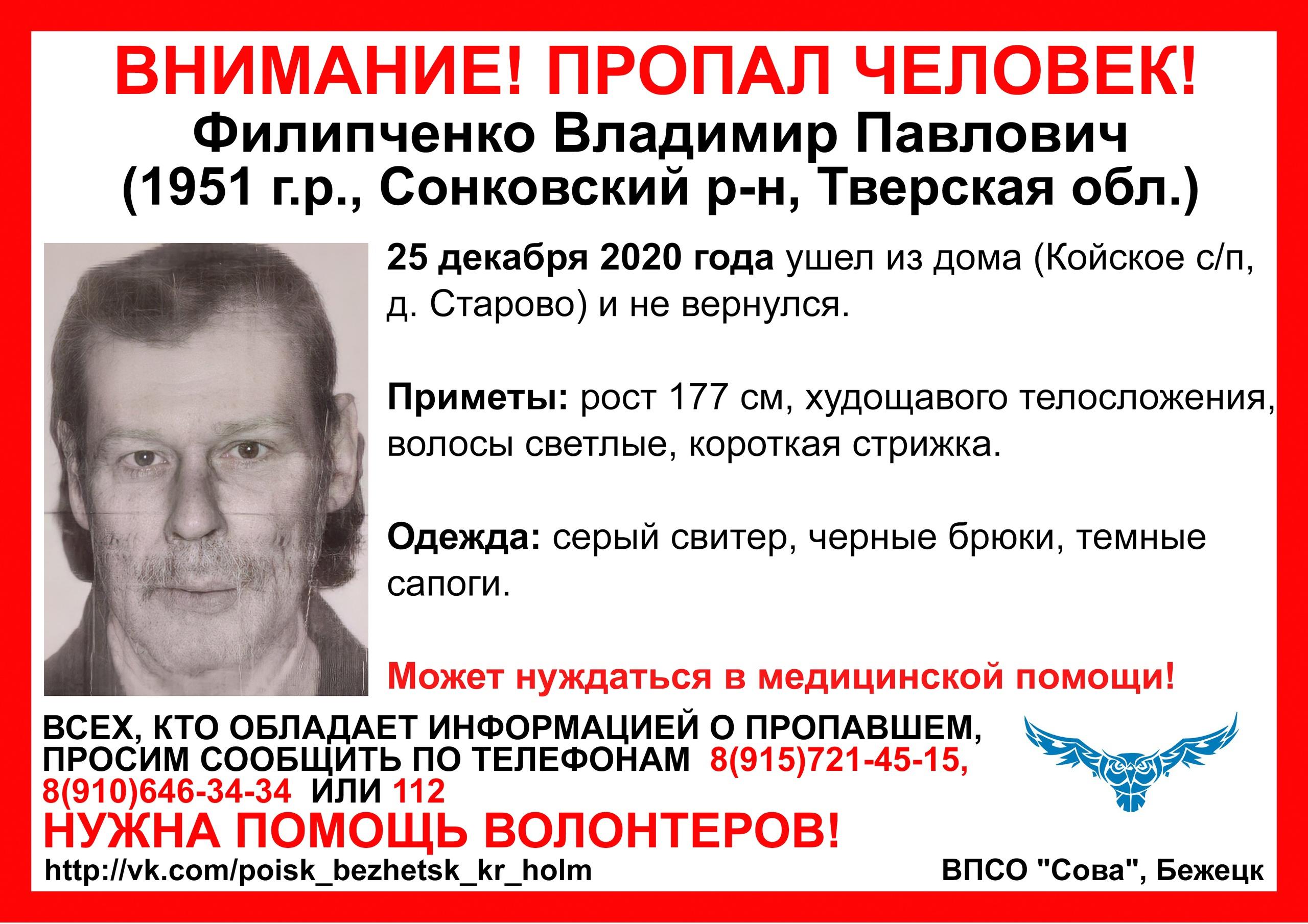 Почти полгода в Тверской области не могут найти 70-летнего пенсионера