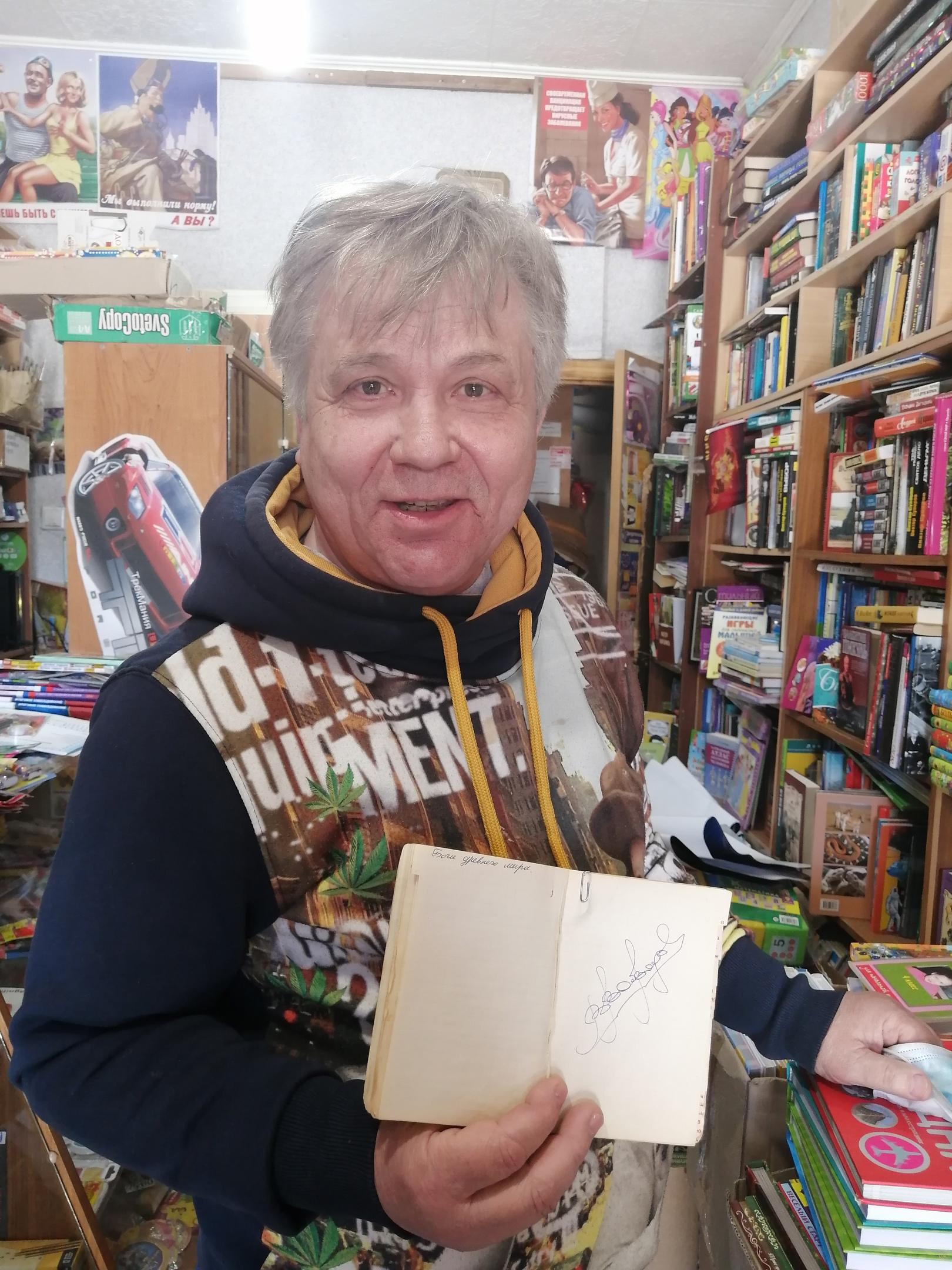 Коллекционер показал автограф, взятый у легендарного певца в Тверской области