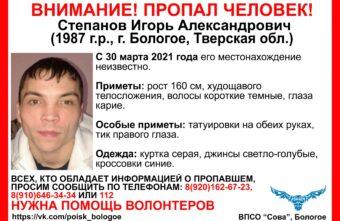 В Тверской области пропал 33-летний мужчина с тиком правого глаза