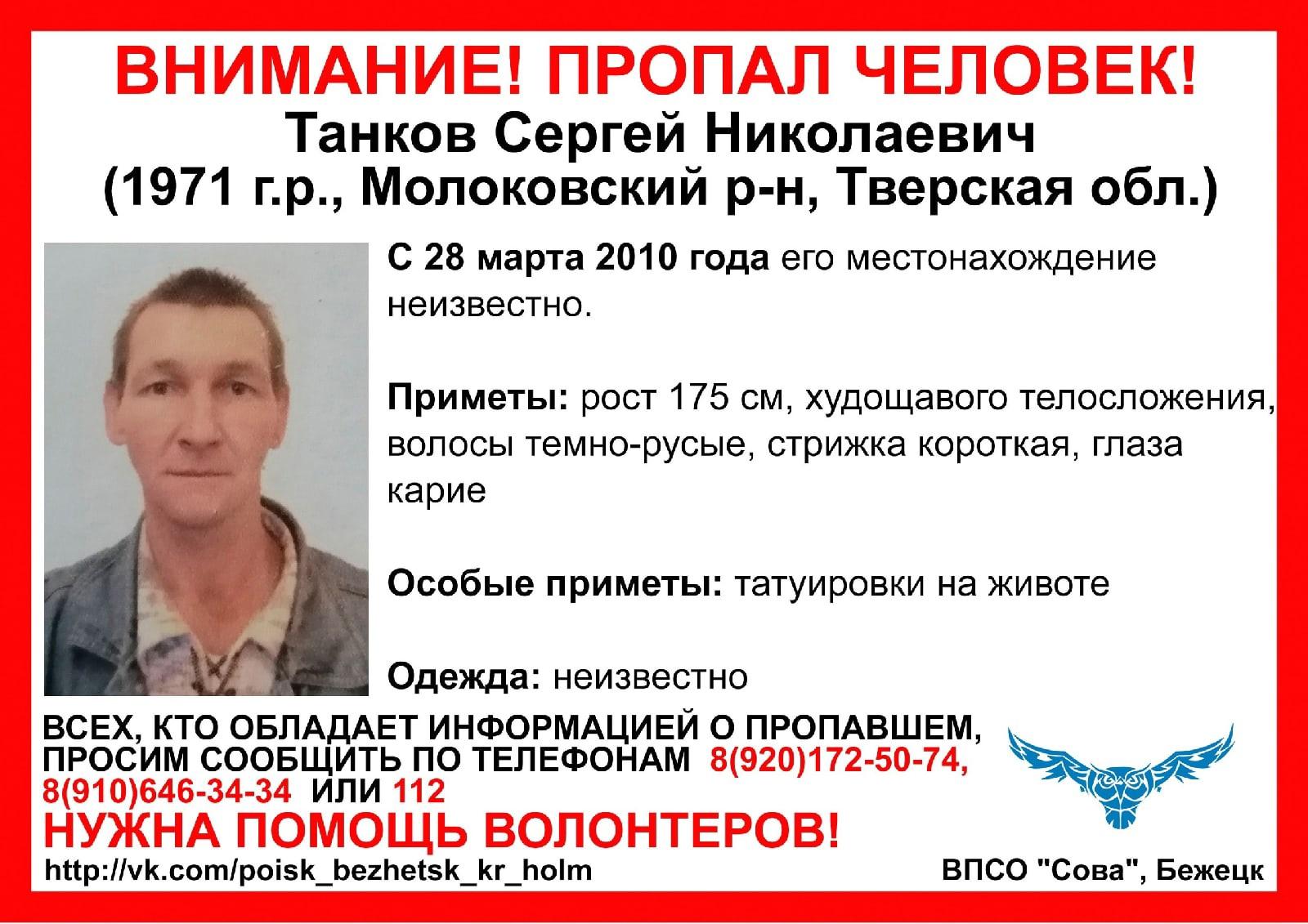 Мужчину с татуировкой на животе 11 лет разыскивают в Тверской области