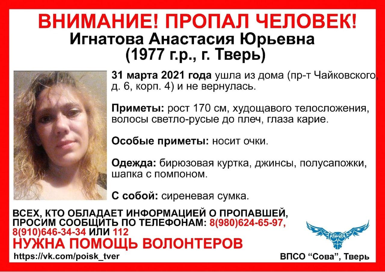 В Твери пропала 43-летняя женщина в бирюзовой куртке