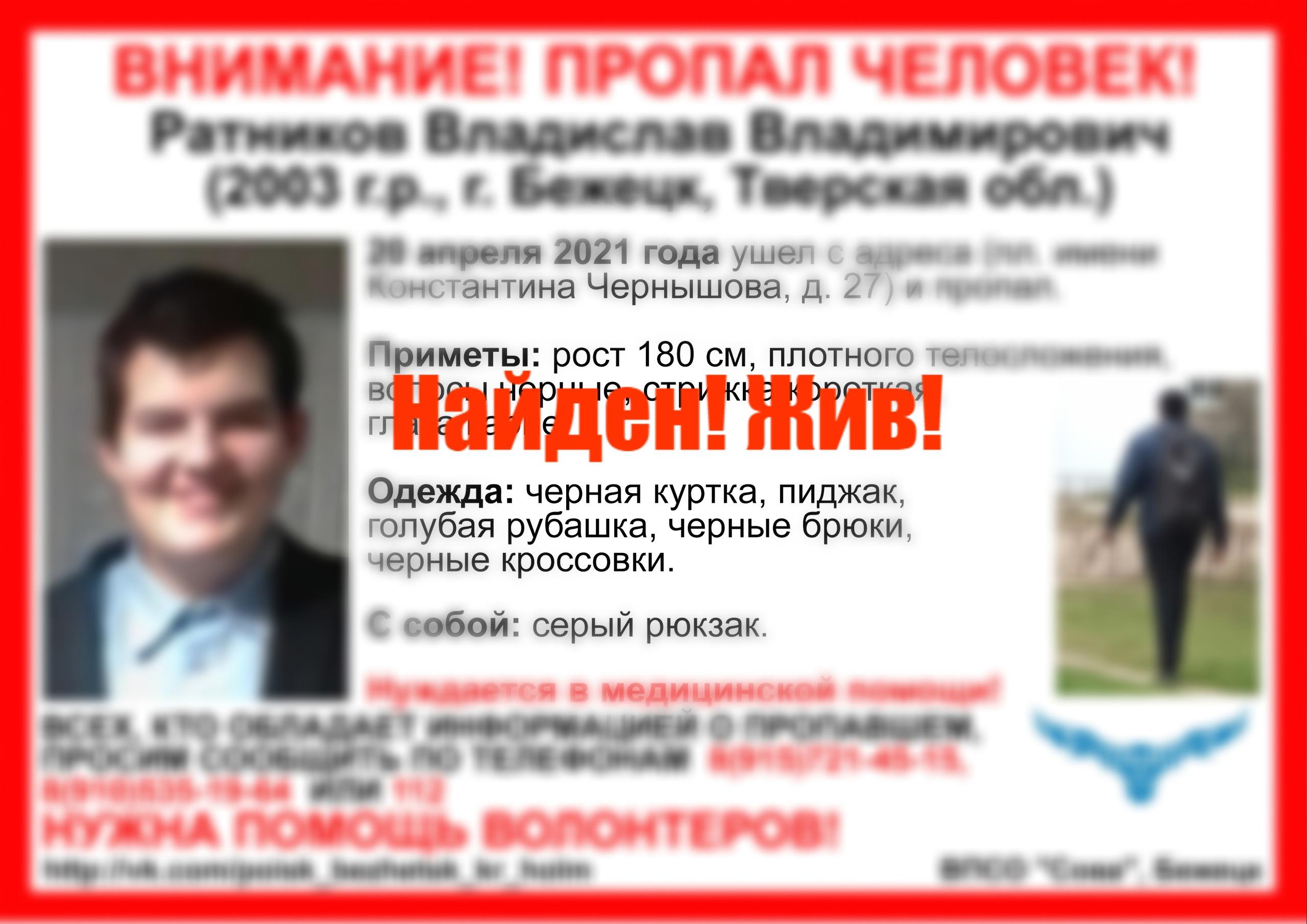 В Тверской области пропал высокий 17-летний парень плотного телосложения