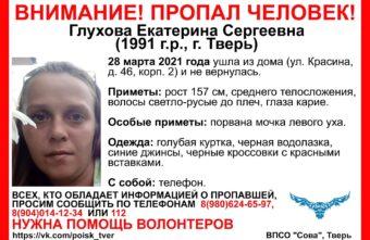 Женщина с порванной мочкой уха пропала в Твери